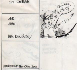 ビデオシリーズ当時の絵コンテ